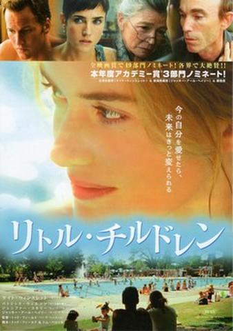 映画チラシ: リトル・チルドレン(2枚折)