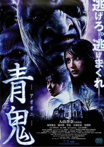 映画チラシ: 青鬼 アオオニ(入山杏奈)