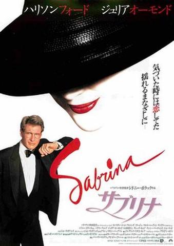映画チラシ: サブリナ