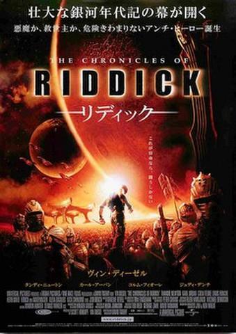 映画チラシ: リディック(壮大な銀河年代記の~)