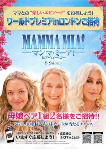 映画チラシ: マンマ・ミーア!(TOHOシネマズ・ワールドプレミアinロンドンご招待)