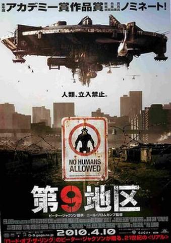 映画チラシ: 第9地区(2枚折)