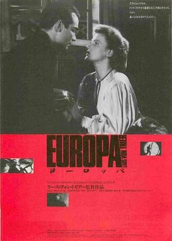 映画チラシ: ヨーロッパ(2色刷)