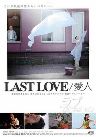 映画チラシ: LAST LOVE/愛人 ラブストーリーズVol.3(題字黒)