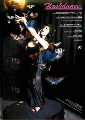 映画チラシ: アシュラ(インド)(写真)