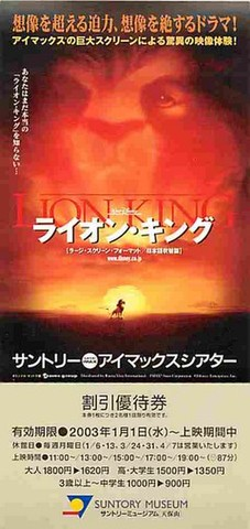ライオン・キング ラージ・スクリーン・フォーマット日本語吹替版(割引券)