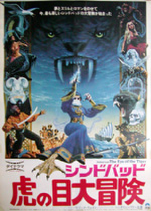 映画ポスター0356: シンドバッド 虎の目大冒険