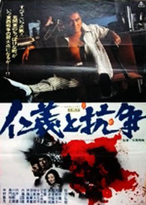 映画ポスター0223: 仁義と抗争