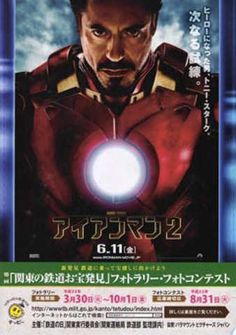 映画チラシ: アイアンマン2(A4判・関東運輸局発行)