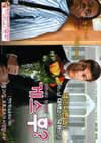 韓国チラシ494: ゲス・フー 招かれざる恋人