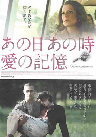 映画チラシ: あの日 あの時 愛の記憶(題字ヨコ)