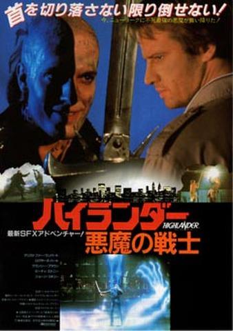 映画チラシ: ハイランダー 悪魔の戦士(上2人)