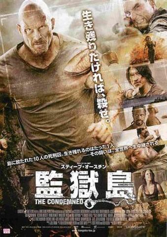 映画チラシ: 監獄島