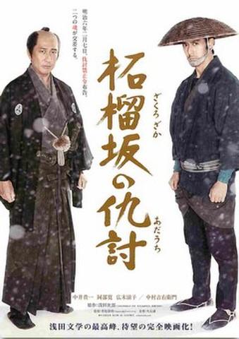 映画チラシ: 柘榴坂の仇討