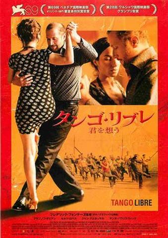 映画チラシ: タンゴ・リブレ 君を想う(URL左下)