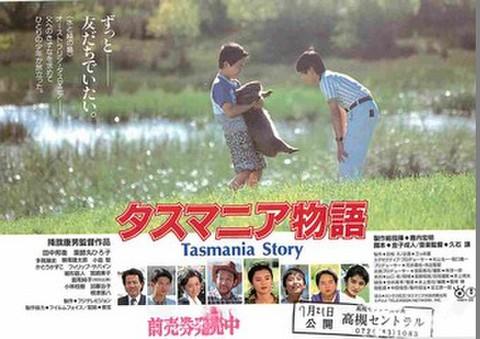 映画チラシ: タスマニア物語