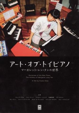映画チラシ: アート・オブ・トイピアノ マーガレット・レン・タンの世界(小型)