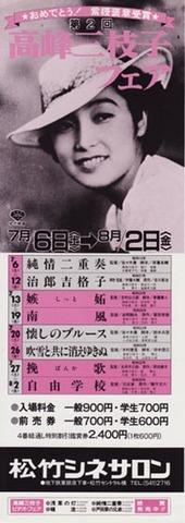映画チラシ: 【高峰三枝子】おめでとう!紫綬褒章受賞 第2回高峰三枝子フェア(小型)