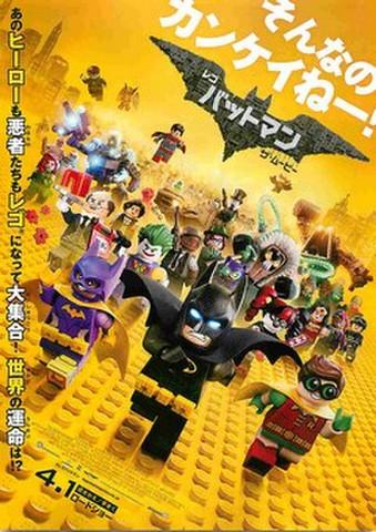 映画チラシ: レゴバットマン ザ・ムービー(題字右上)