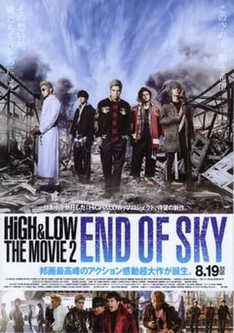 映画チラシ: HIGH & LOW THE MOVIE 2 END OF SKY(2枚折)