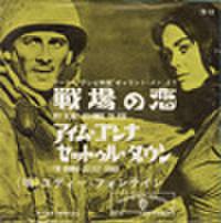 EPレコード234: ギャラント・メン(ジャケットシワ)