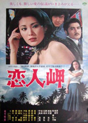 映画ポスター0283: 恋人岬