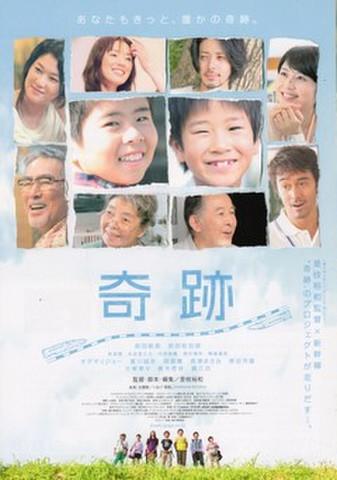 映画チラシ: 奇跡(邦画)(2枚折)