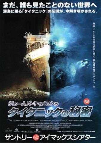 映画チラシ: タイタニックの秘密(上1行目:まだ、誰も~・題字右上:3D)