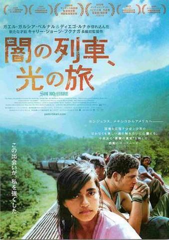 映画チラシ: 闇の列車、光の旅