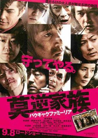 映画チラシ: 莫逆家族 バクギャクファミーリア(裏面1人)
