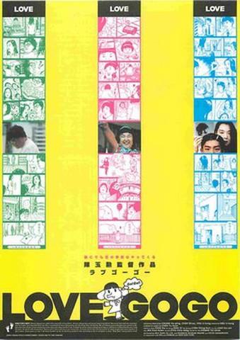 映画チラシ: ラブゴーゴー