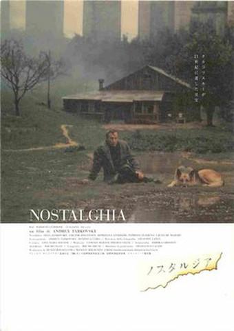 映画チラシ: ノスタルジア(アンドレイ・タルコフスキー)(リバイバル)