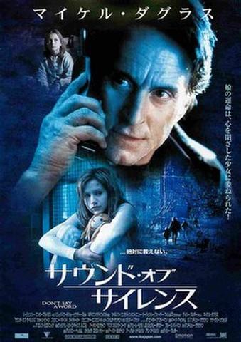 映画チラシ: サウンド・オブ・サイレンス(娘の運命は~・裏面下部:愛しのローズマリー)