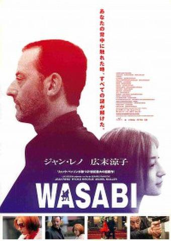 映画チラシ: WASABI(バック白)