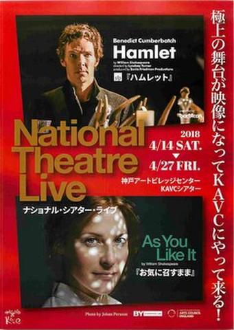 映画チラシ: ハムレット/お気に召すまま ナショナル・シアター・ライブ(縦・神戸アートビレッジセンター)