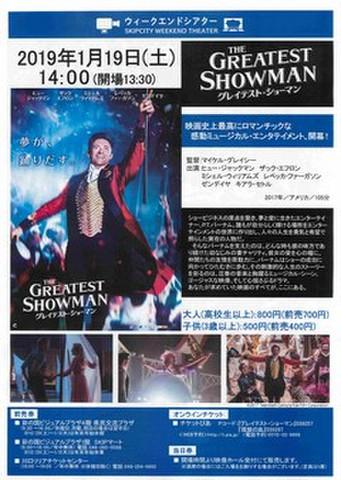 映画チラシ: グレイテスト・ショーマン/孤狼の血(A4判・SKIPシティウィークエンドシアター・枠あり)