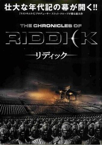 映画チラシ: リディック(壮大な年代記の~)