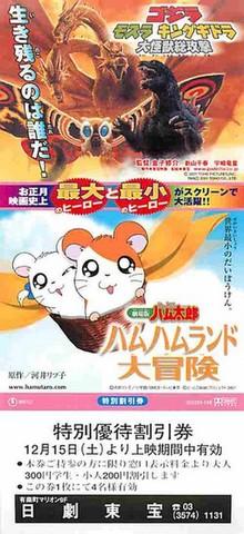ゴジラ モスラ キングギドラ 大怪獣総攻撃/とっとこハム太郎 ハムハムランド大冒険(割引券)
