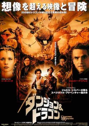 映画チラシ: ダンジョン&ドラゴン(右下「協力:日活」なし)