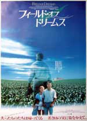 映画ポスター0034: フィールド・オブ・ドリームス