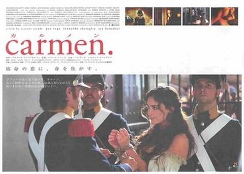 映画チラシ: カルメン(ビンセンテ・アランダ)(ヨコ位置)