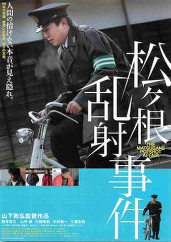 映画チラシ: 松ヶ根乱射事件(邦題白)