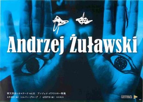 映画チラシ: 【アンジェイ・ズラウスキー】新文芸坐シネマテークvol.21 アンジェイ・ズラウスキー特集