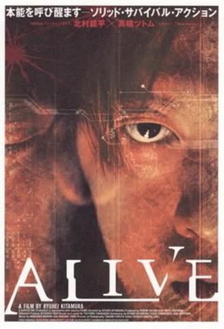 ALIVE(試写状・茶色・宛名記入済)