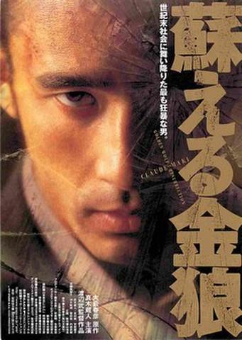 映画チラシ: 蘇える金狼(真木蔵人)