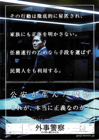 映画チラシ: 外事警察(1人)