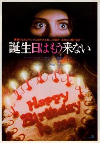 映画チラシ: 誕生日はもう来ない