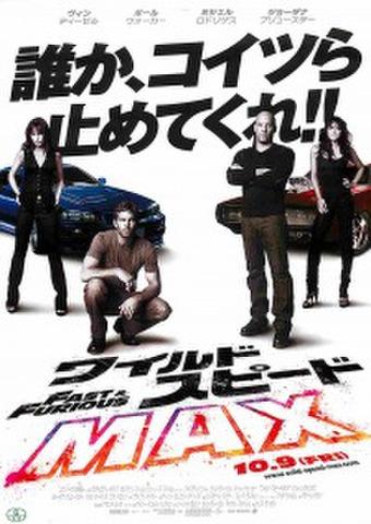 映画チラシ: ワイルドスピードMAX(タテ位置・誰かこいつら~コピーあり)