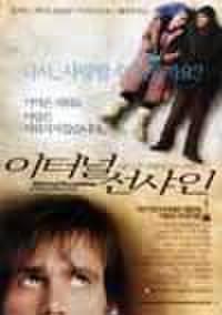 韓国チラシ285: エターナル・サンシャイン