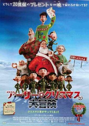 映画チラシ: アーサー・クリスマスの大冒険